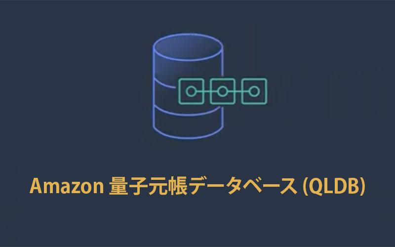 Amazon 量子元帳データベース (QLDB)